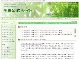 キヨ公式サイト